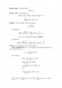 MathNote1