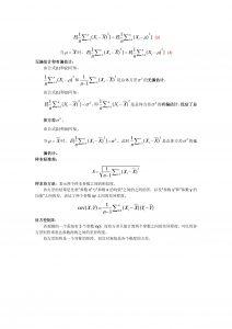 MathNote2